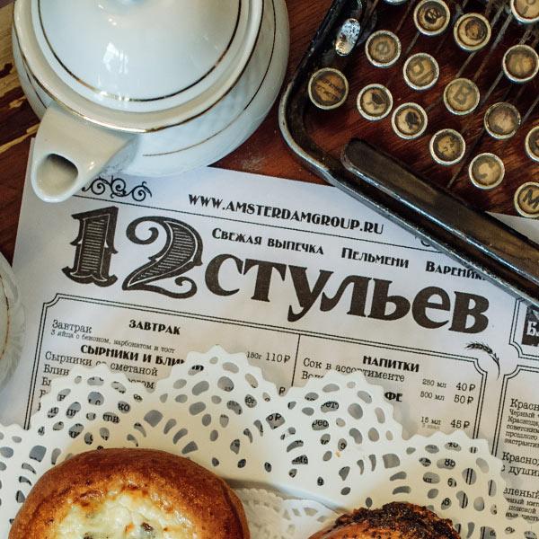 Кафе-пирожковая