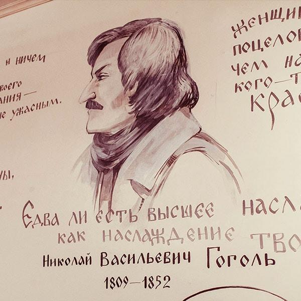 Корчма Гоголь