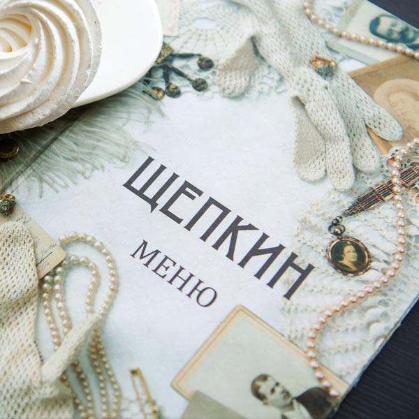 Кафе Щепкин